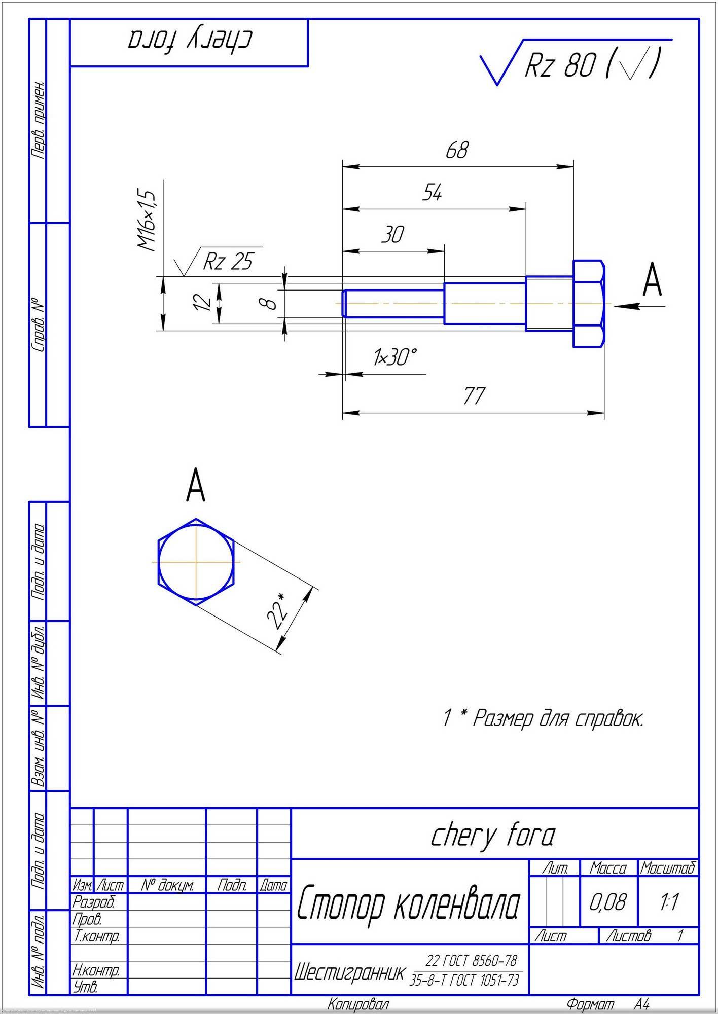 схема установки ремня генератора чери тиго 1,8